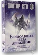 Дэн Абнэтт, Доктор Кто. Безмолвных звезд движение, анонсы книг