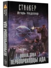 Игорь Недозор «Новая Зона. Первопроходцы Ада»