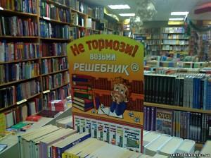 ребешник, издательства РФ, учебно-методическая литература, школьные учебники