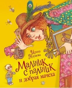 Ирина Наумова, Мальчик-с-пальчик и добрая мачеха, детские книги, книги для детей