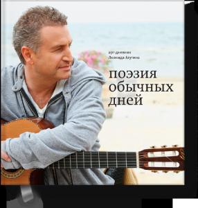 Леонид Агутин, Поэзия обычных дней, анонсы книг