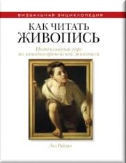 Лиз Райдил, анонсы книг, Как читать живопись