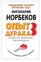 Мирзакарим Норбеков «Опыт дурака–3»