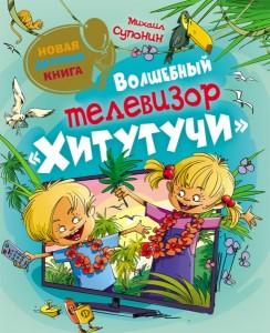 Михаил Супонин, Волшебный телевизор Хитутучи, книги для детей