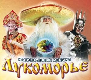 мюзикл Лукоморье, А. С. Пушкин