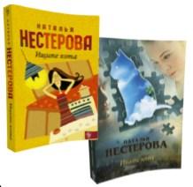 Наталья Нестерова «Ищите кота»