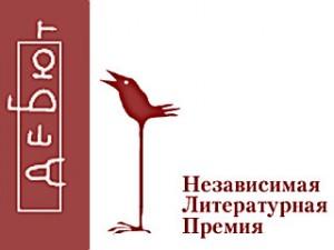 литературная премия Дебют, премии по литературе
