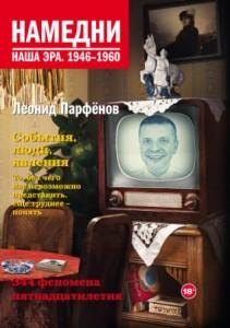 Леонид Парфенов. Намедни. Наша эра. 1946-1960.