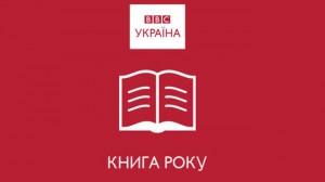 Книга года ВВС, литературные премии, Украина премия по литературе