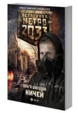 Ольга Швецова «Метро 2033: Ничей