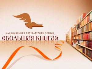 """Премия """"Большая книга"""" , литературные премии, премии по литературе"""