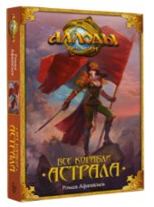 Роман Афанасьев «Аллоды. Все корабли Астрала»