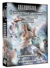 Антон Корнилов, Роман Злотников «Урожденный дворянин. Защитники людей»
