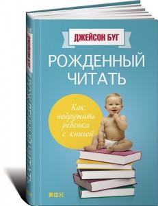 Рожденный читать