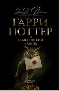Гарри Поттер и философский камень, Джоан Роулинг, литература интересные факты