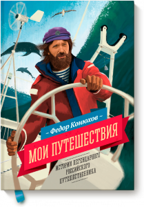 Федор Конюхов, анонсы книг, Мои путешествия
