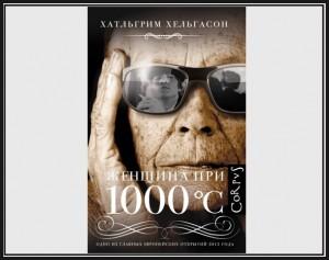 Хатльгрим Хельгасон, Женщина при 1000 °C, анонсы книг