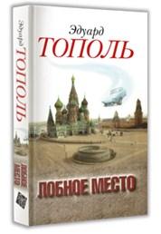 Эдуард Тополь, Лобное место. Роман с будущим, анонсы книг