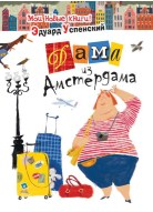 Эдуард Успенский, Дама из Амстердама, детские книги, книги для детей