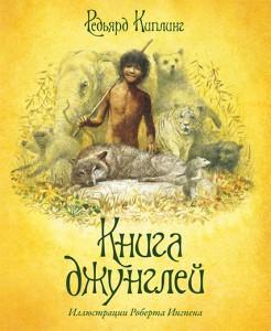 Редьярд Киплинг, Книга джунглей, экранизации книг