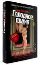 Эрик Аксл Сунд, Голодное пламя, анонсы книг
