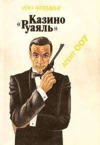 "Ян Флемминг ""Казино ""Рояль"""
