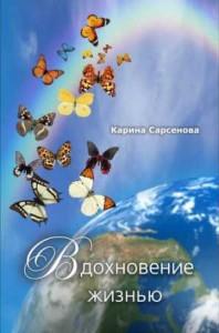 Карина Сарсенова. Вдохновение жизнью