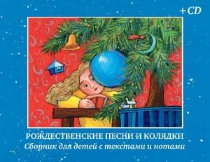 Рождественские песни и колядки. Сборник для детей с текстами и нотами