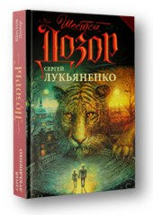 Сергей Лукьяненко «Шестой Дозор»