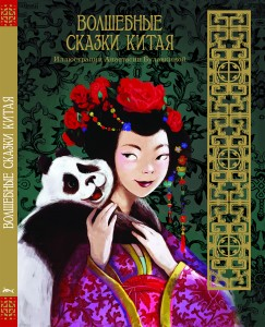 china_cover_5.indd