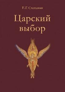 Елена Степанян. Царский выбор