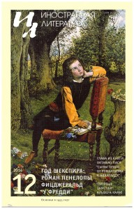 Анонс: «Иностранная литература» номер 12 2014, Иностранная литература, анонсы журналов