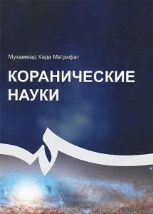 Марифат М.Хади. Коранические науки