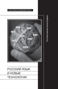 RUS_COVER