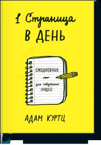 Адам Куртц, 1 страница в день, анонсы книг