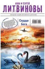 Анна и Сергей Литвиновы, Сердце бога, анонсы книг