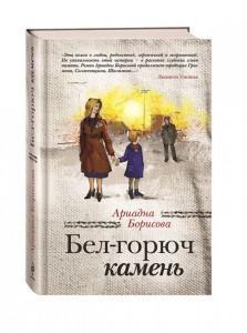 Ариадна Борисова, анонс книг, Бел-горюч камень