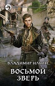 Владимир Ильин, Восьмой зверь, анонсы книг