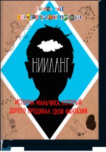 Владимир Яковлев, книги для детей, Нииланг: история мальчика который дорого продавал свои фантазии, анонсы книг