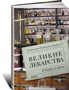 Владислав Дорофеев, Великие лекарства. В борьбе за жизнь, анонсы книг