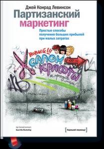 Джей Конрад Левинсон, Партизанский маркетинг, анонсы книг