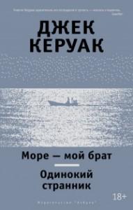 Джек Керуак, Море - мой брат, анонс книг