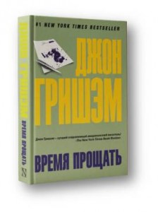 Джон Гришэм, Время прощать, анонсы книг