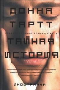 Донна Тартт, Тайная история, анонсы книг