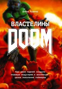 Дэвид Кушнер, Властелины Doom, анонсы книг
