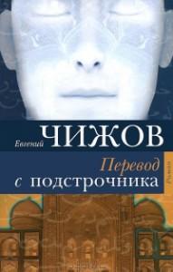 Евгений Чижов, Перевод с подстрочника, анонсы книг
