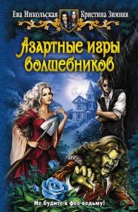 Зимняя Кристина, Никольская Ева, Азартные игры волшебников, анонсы книг