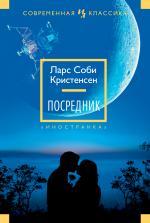 Ларс Соби Кристенсен, Посредник, анонсы книг