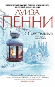 Луиза Пенни, Смертельный холод, анонсы книг