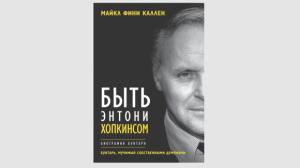 Майкл Фини Каллен, Быть Энтони Хопкинсом, анонсы книг